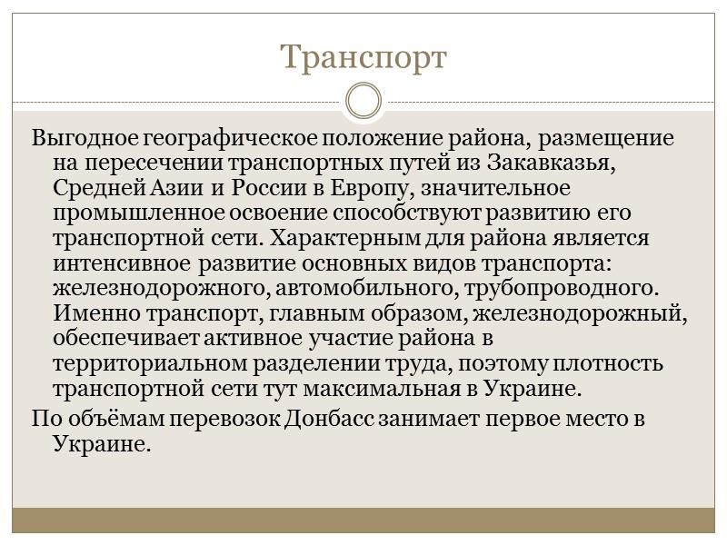 Экономические связи Донбасса Промышленный импорт стран СНГ в Украину вообще, и в Донбасс вчастности,
