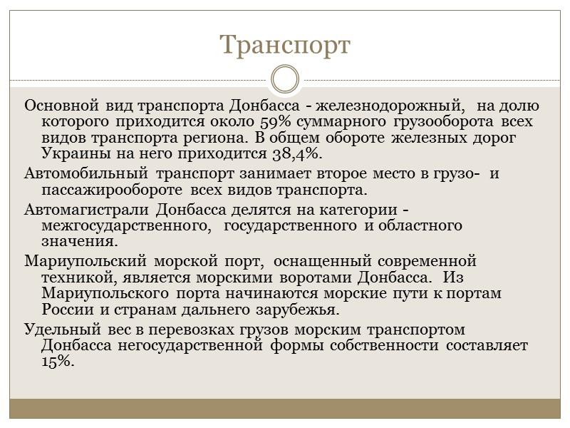 Вывод Итак, Донбасс играет важную роль в хозяйстве, экономике и внешних связях Украины. Подводя