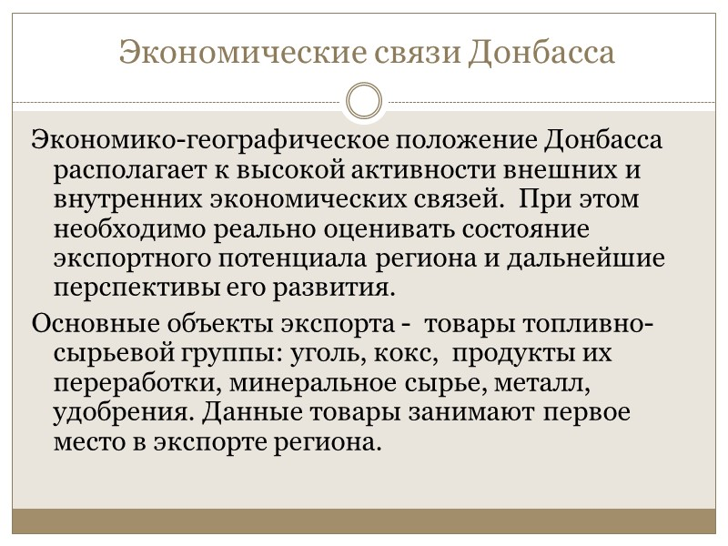 Промышленность Ведущая отрасль Донбасса – угольная промышленность. В Донецкой области добывают преимущественно коксующийся уголь,