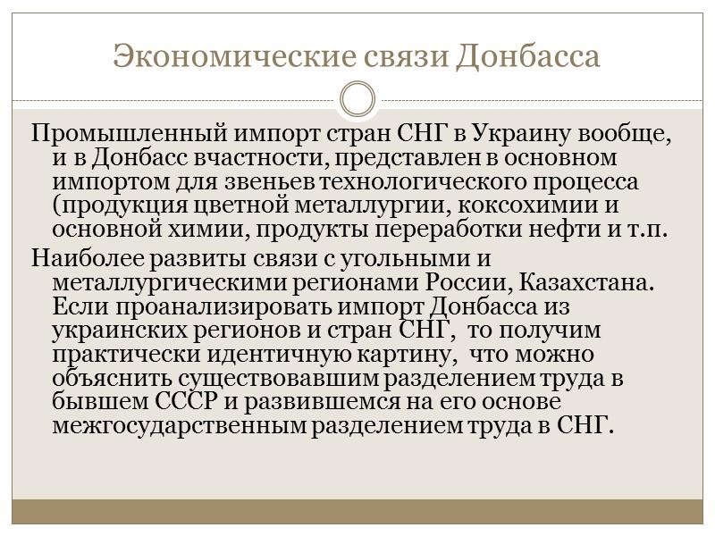 Промышленность По итогам 2010 года, в Донбассе было произведено 21,2% промышленной продукции Украины. Доля