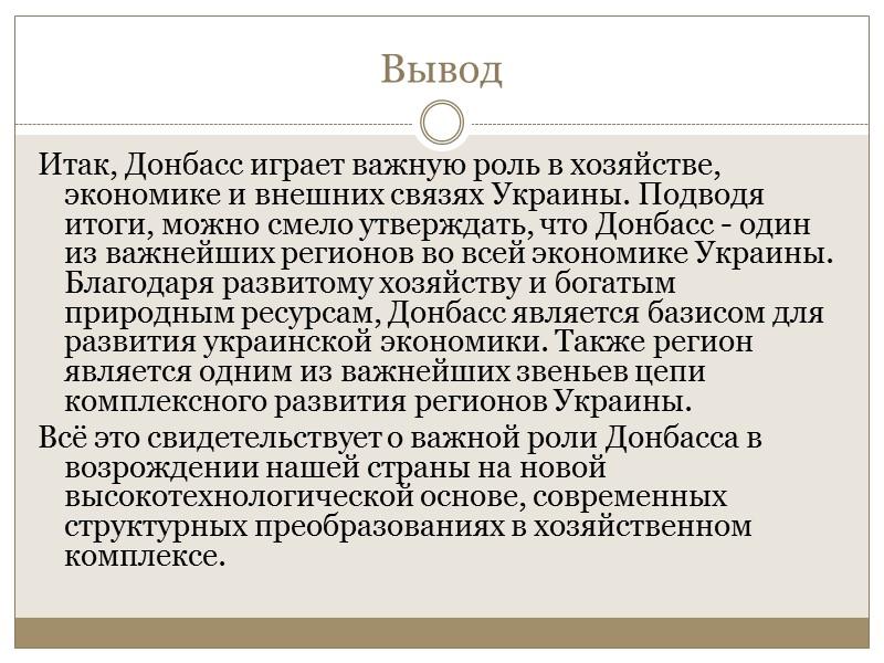 Агропромышленный комплекс Природные условия способствовали формированию в Донбассе мощного АПК, ориентированного прежде всего на