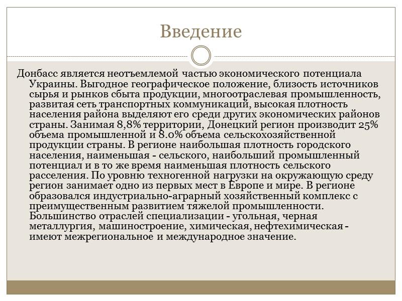 Агропромышленный комплекс Стоимость продукции сельского хозяйства региона составляет 7,7% стоимости производства её в Украине.