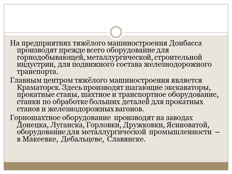Транспорт Основной вид транспорта Донбасса - железнодорожный,  на долю которого приходится около 59%