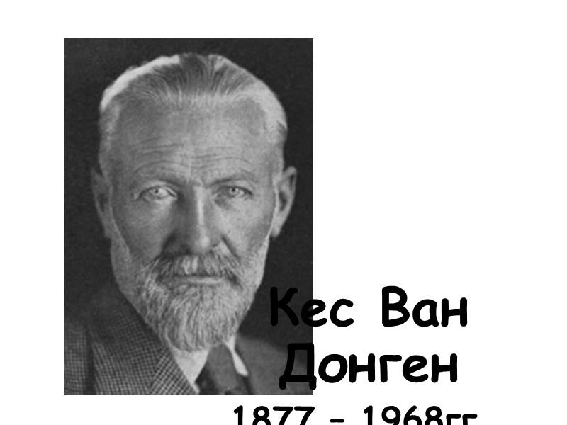 Кес Ван Донген 1877 – 1968гг..