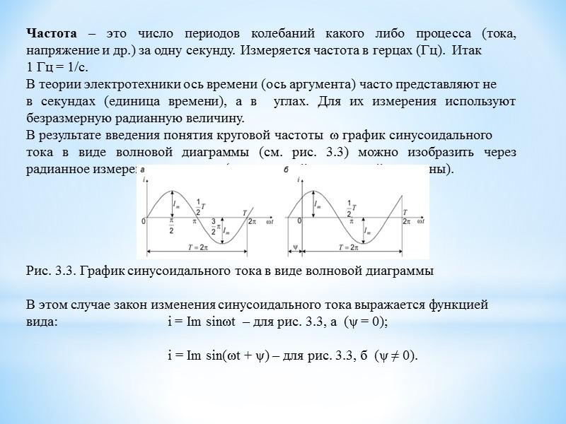Частота – это число периодов колебаний какого либо процесса (тока, напряжение и др.) за