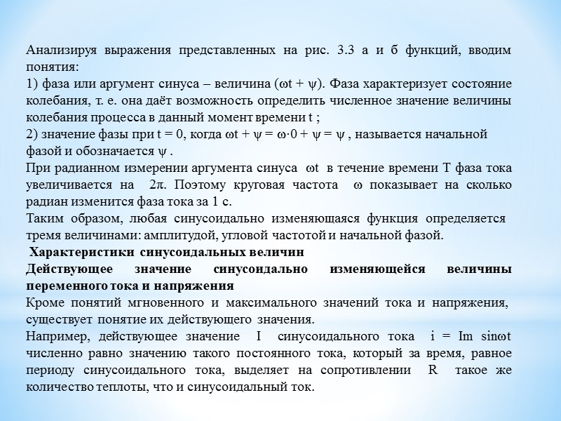 Анализируя выражения представленных на рис. 3.3 а и б функций, вводим понятия:  1)