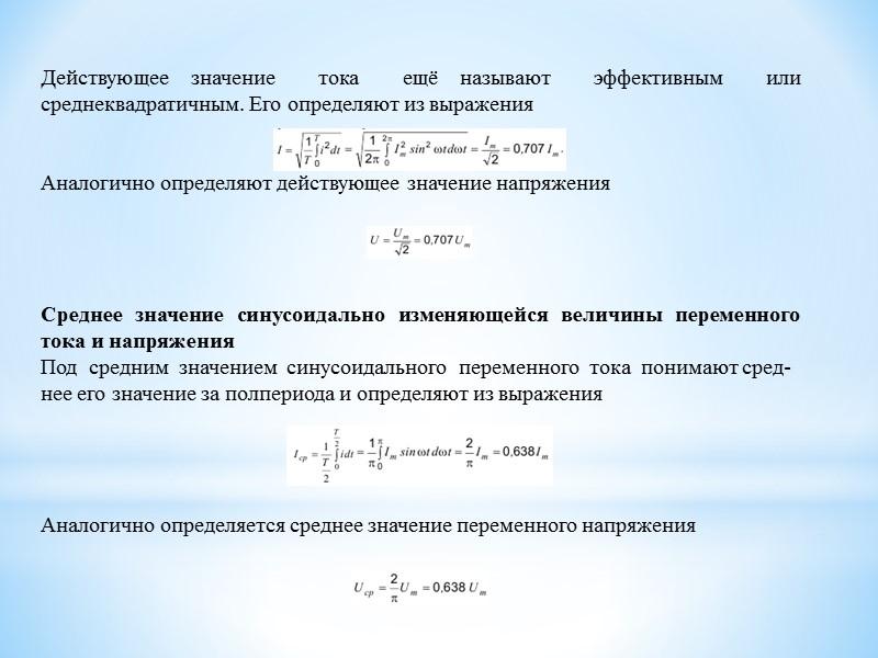 Действующее значение  тока  ещё называют  эффективным  или среднеквадратичным. Его определяют