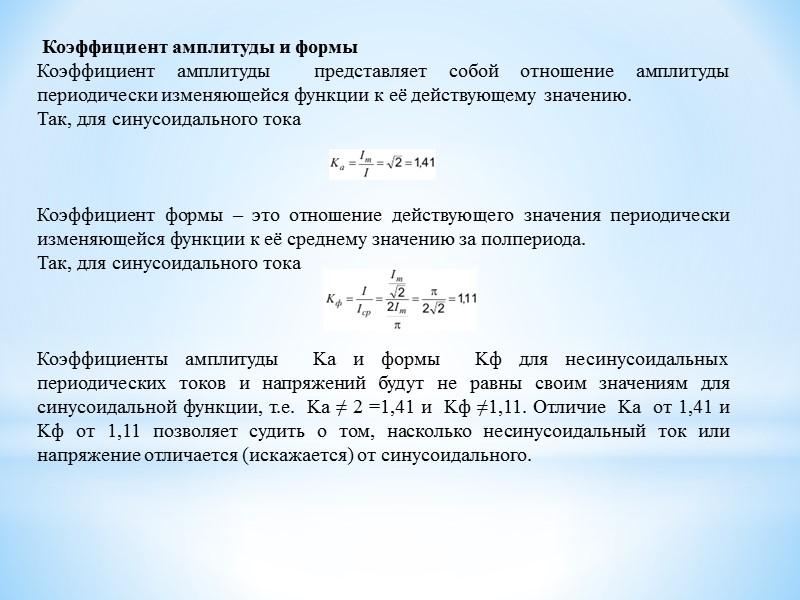 Коэффициент амплитуды и формы  Коэффициент амплитуды  представляет собой отношение амплитуды периодически изменяющейся