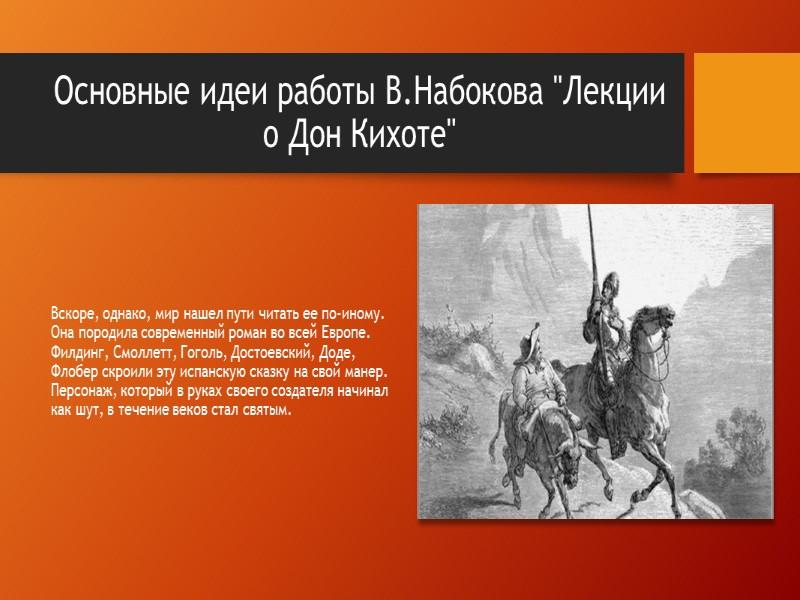 Основные идеи работы В.Набокова