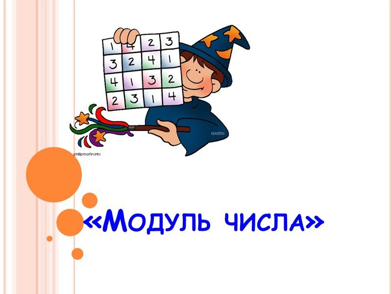 «Модуль числа»