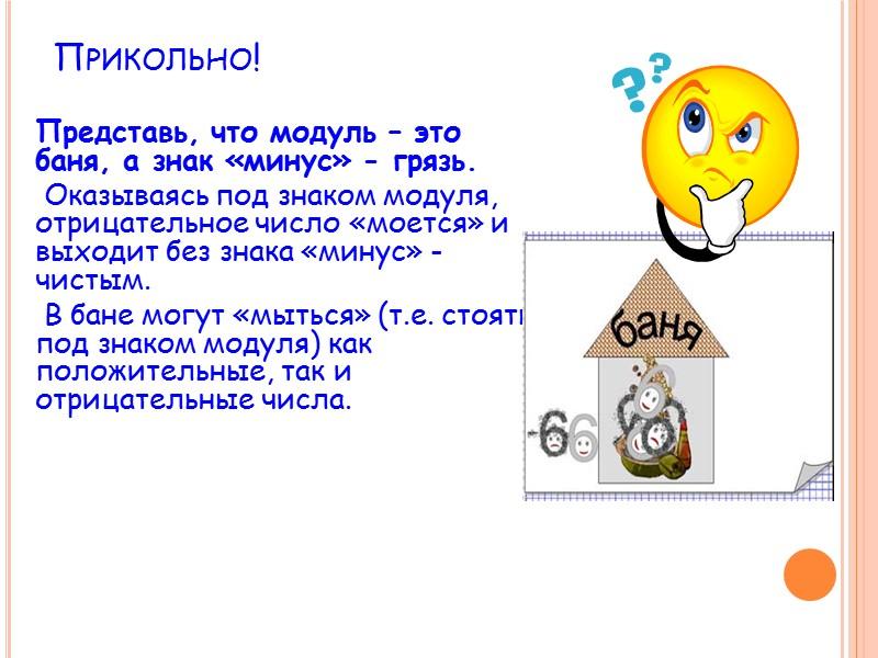 Решите уравнения │х│= 25 │х - 12│= 6 │х - 3│= 0 │х│= -