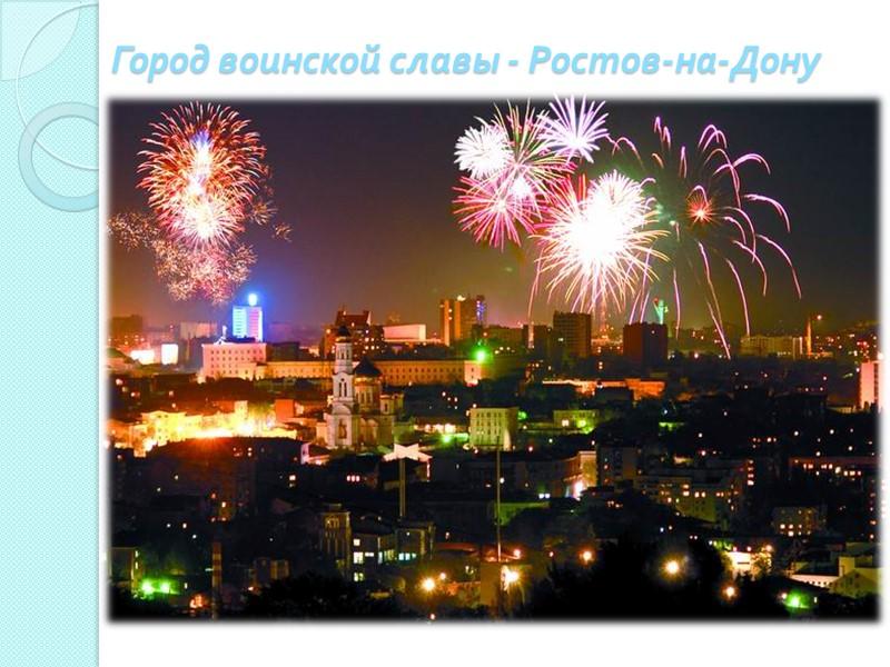 Город воинской славы - Ростов-на-Дону