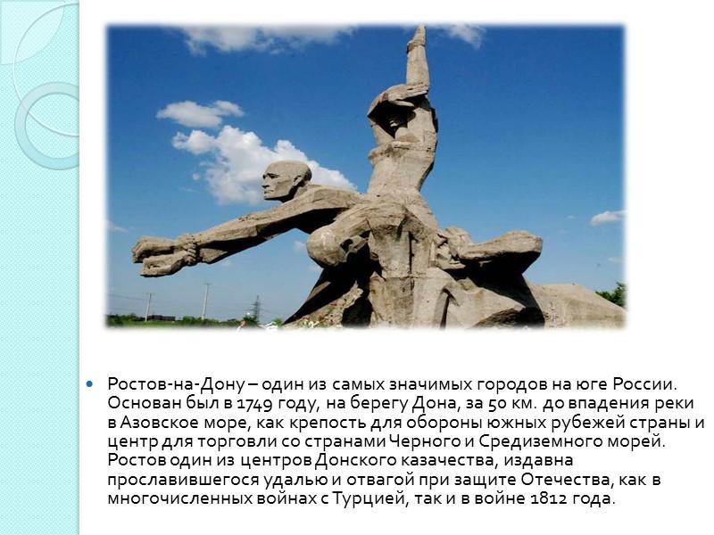 Ростов-на-Дону – один из самых значимых городов на юге России. Основан был в 1749