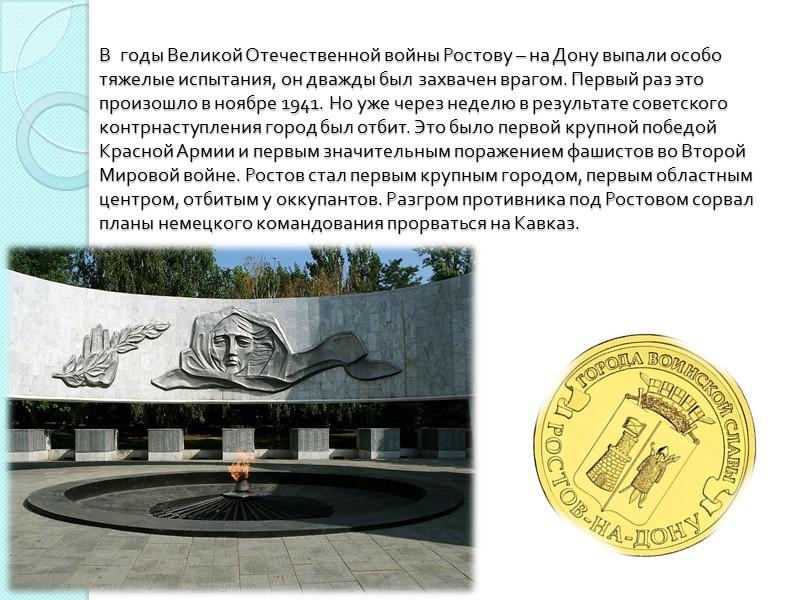 В  годы Великой Отечественной войны Ростову – на Дону выпали особо тяжелые испытания,