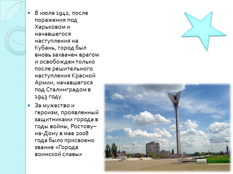 В июле 1942, после поражения под Харьковом и начавшегося наступления на Кубань, город был