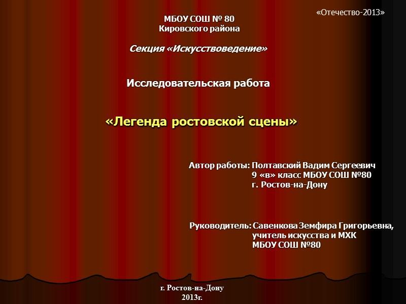 Автор работы: Полтавский Вадим Сергеевич