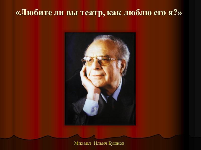 М. А. Шолохов «Поднятая целина». Дед Щукарь. 1985 г.     В.