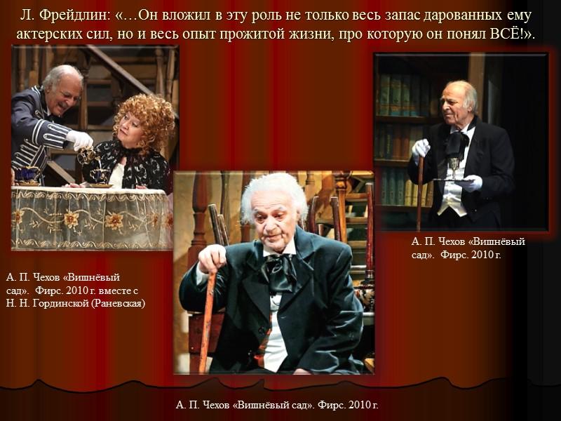 М. И. Бушнов: «Знаете, как работает актер?.. Еще до начала репетиций он вживается в