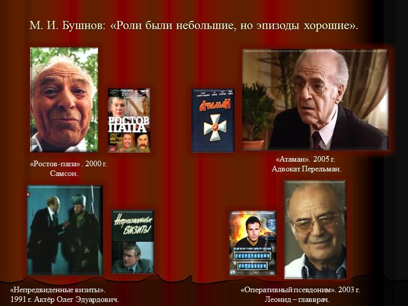 М. Шатров. «Шестое июля». Ленин. 1977 г.  М. Шатров. «Шестое июля». Ленин. 1977