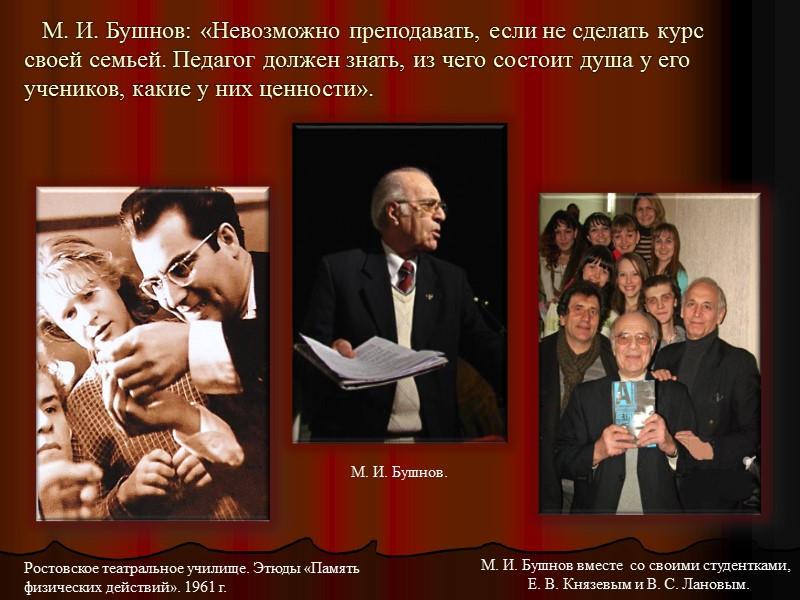 Газета «Комсомолец». 12 апреля 1981 г.     М. И. Бушнов: «Когда