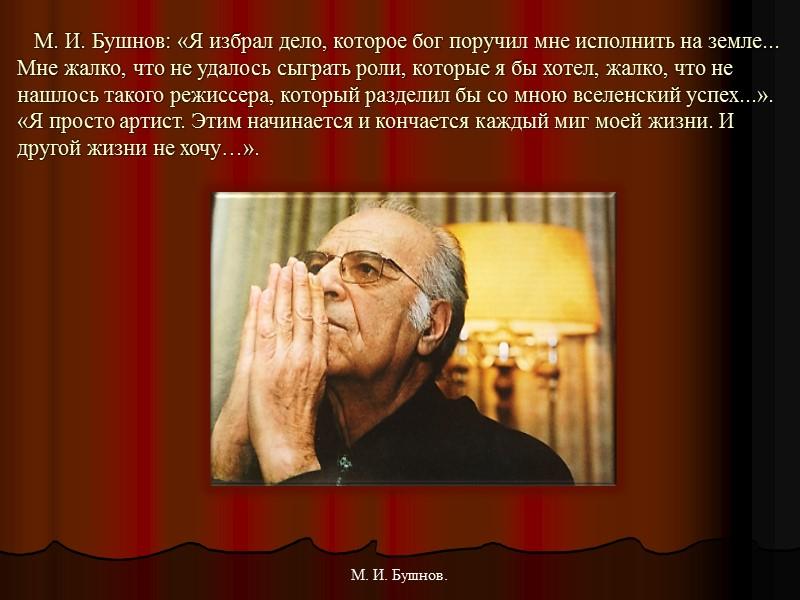 Шолом Алейхем. Мюзикл «Скрипач на крыше». Тевье. 1985 г.