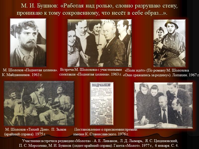 Указ о присвоении почётного звания «Народный Артист СССР». 11 мая 1985 г.  Звания
