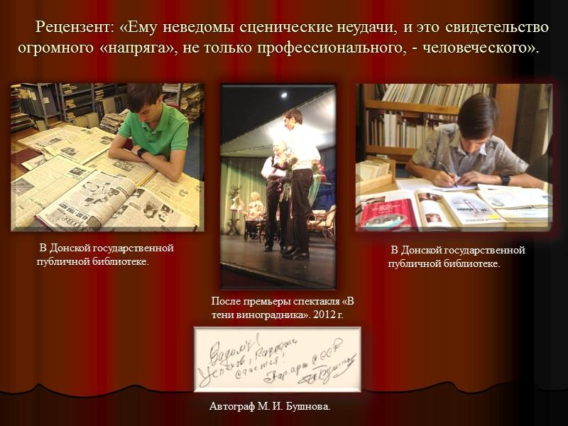А. П. Чехов «Вишнёвый сад».  Фирс. 2010 г. вместе с Н. Н. Гординской