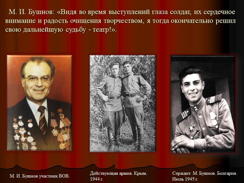 М. И. Бушнов: «Роли были небольшие, но эпизоды хорошие».   «Ростов-папа» . 2000