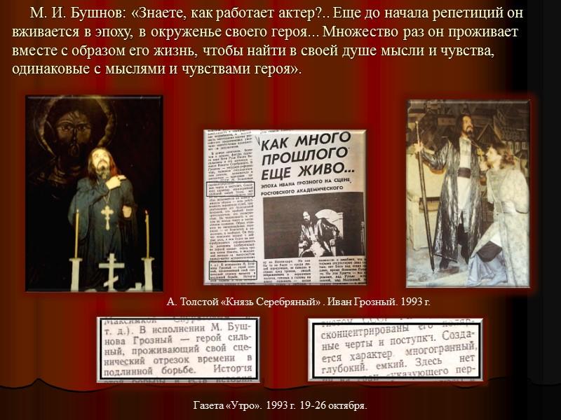 М. И. Бушнов: «Видя во время выступлений глаза солдат, их сердечное внимание и радость