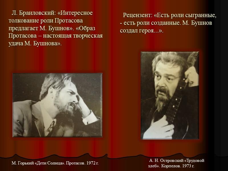 Студент театрального училища имени Б. Щукина.     М. И. Бушнов: «…До