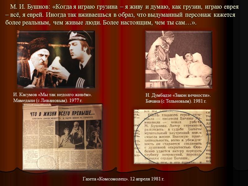 «Вечерний Ростов». 1961 г., 24 января.  С. 3.