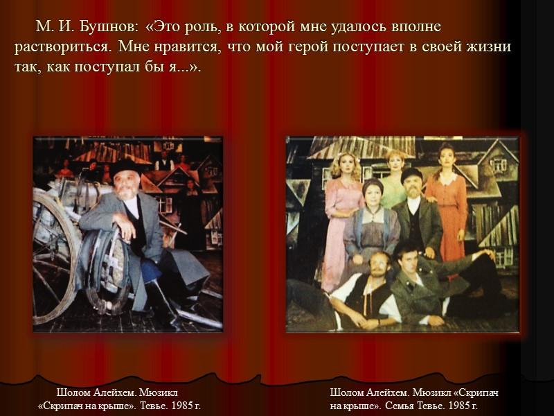 А. Калинин «Цыган».  Будулай.  1965 г. М. Горький «Варвары». Гришка. 1963 г.