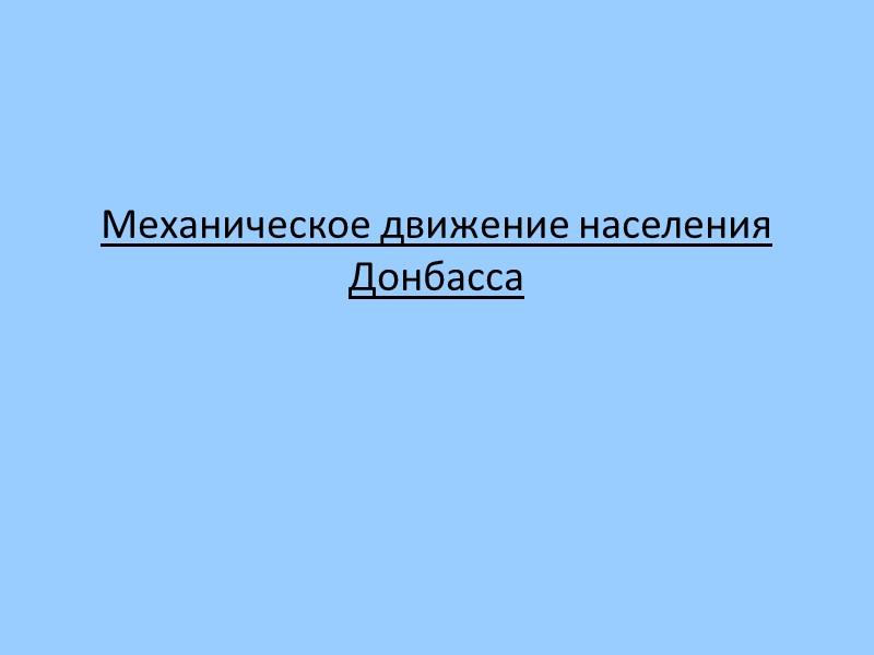 Механическое движение населения Донбасса
