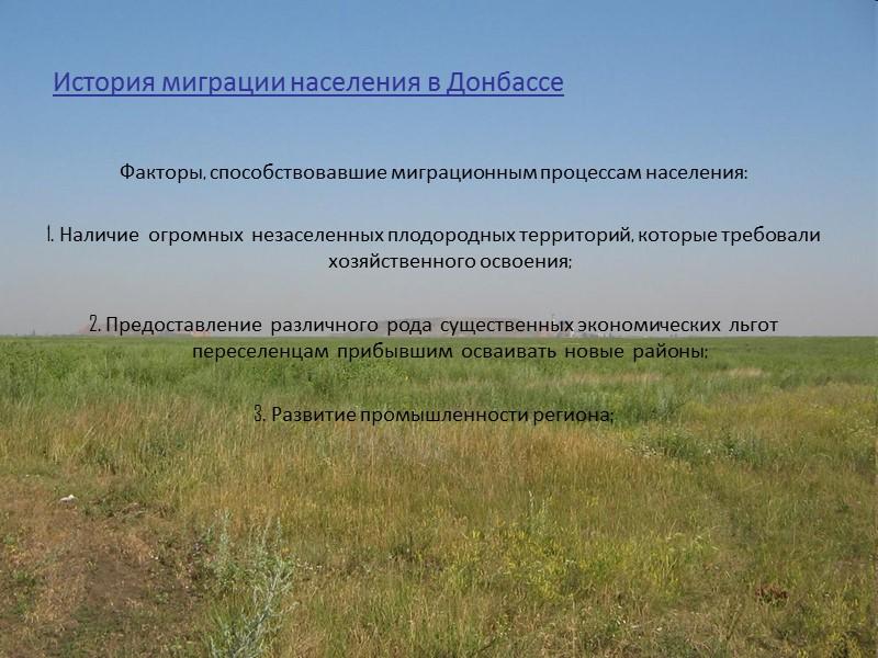 Особенности механического движения в Донбассе Внутренняя миграция
