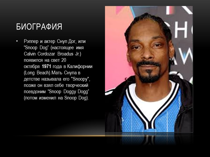 """Рэппер и актер Снуп Дог, или """"Snoop Dog"""" (настоящее имя Calvin Cordozar Broadus Jr.)"""