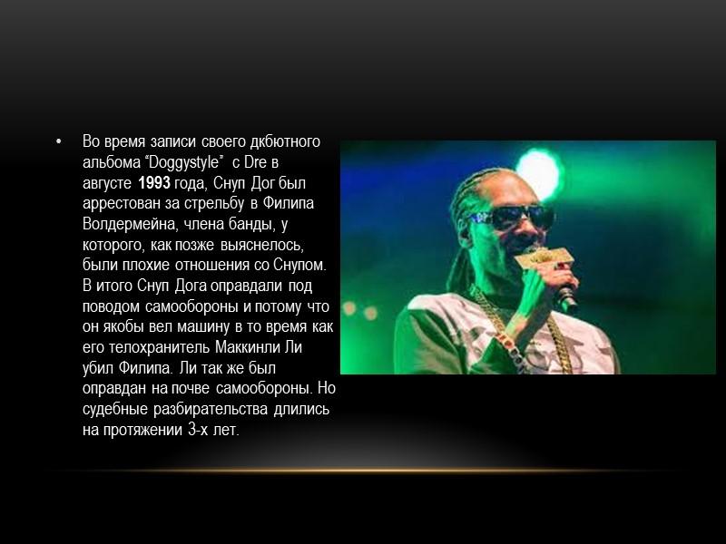 """Во время записи своего дкбютного альбома """"Doggystyle"""" с Dre в августе 1993 года, Снуп"""