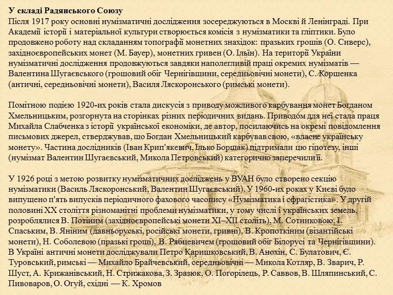 Нумізматика (від лат. numisma, грец. nómisma — монета) — історична дисципліна, що вивчає старовинні