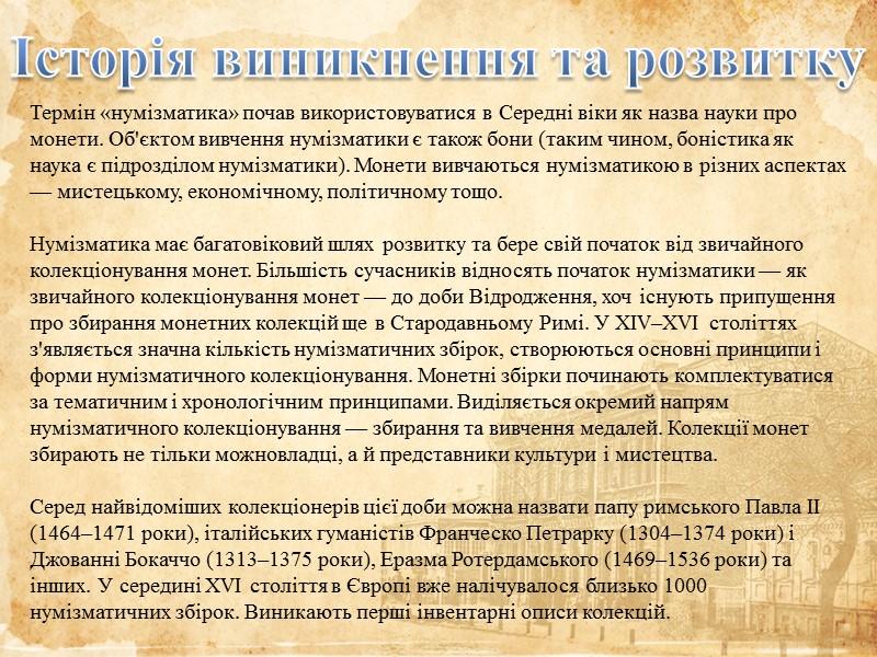 Ілюстративний матеріал Давньогрецька монета із зображенням лабіринту Мінотавра, Кносс