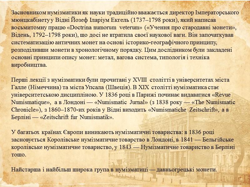 «Чернігівська гривня» Володимира Мономаха