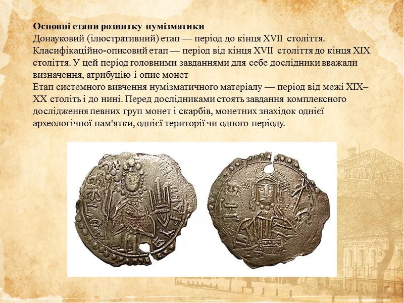 Українська пам'ятна монета Дрохва
