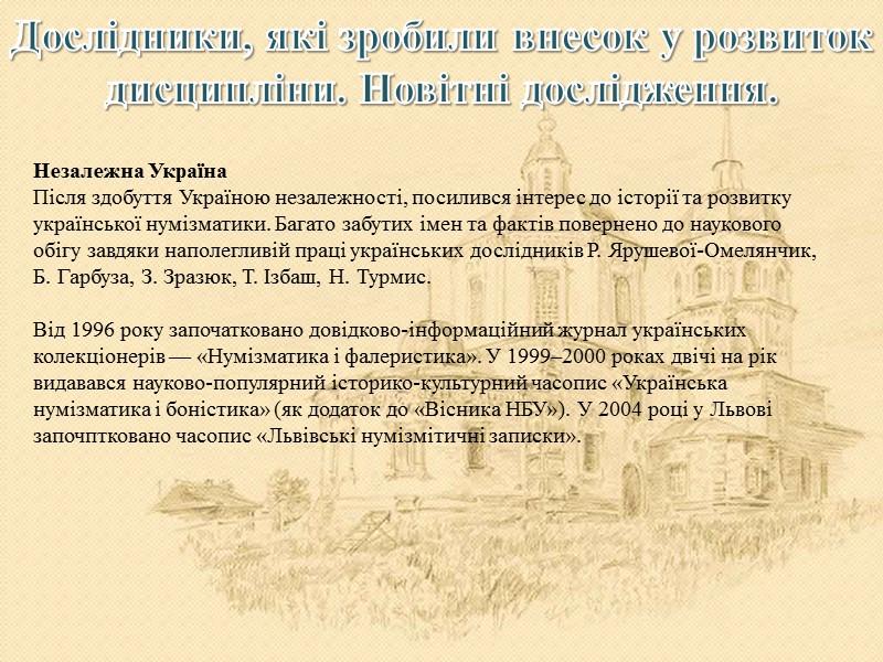 Гривеник початку XVIII століття