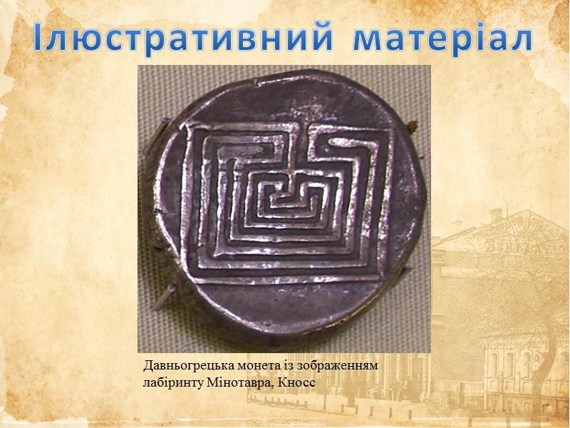 Предмет, об'єкт, завдання дисципліни Предмет науки Нумізматика вивчає історію монетного карбування та грошового обігу
