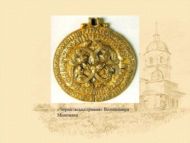 Історія виникнення та розвитку Термін «нумізматика» почав використовуватися в Середні віки як назва науки