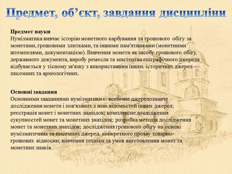 Дослідники, які зробили внесок у розвиток дисципліни. Новітні дослідження. Незалежна Україна Після здобуття Україною