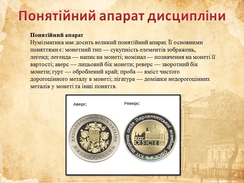 У складі Радянського Союзу Після 1917 року основні нумізматичні дослідження зосереджуються в Москві й