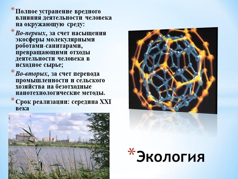 Схема, модель и электронная фотография нанотрубки