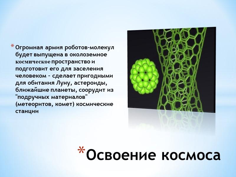 Произойдет переход от ныне существующих планарных структур к объемным микросхемам, размеры активных элементов уменьшаться