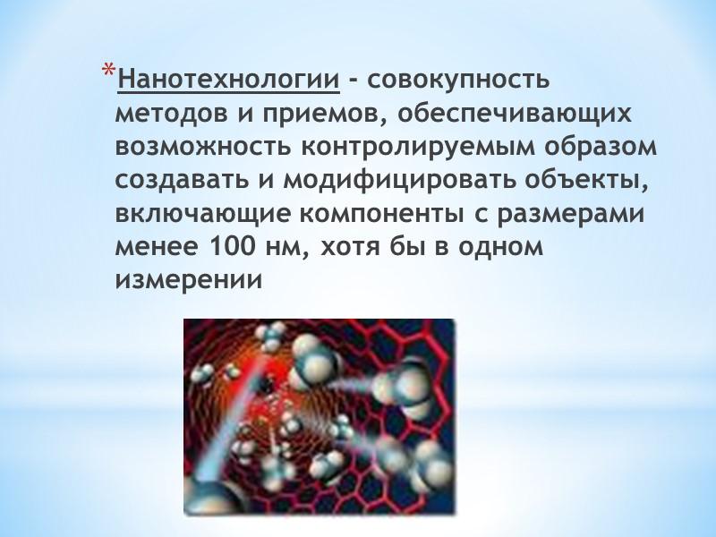 Замена природных производителей пищи (растений и животных) аналогичными функциональными комплексами из молекулярных роботов.