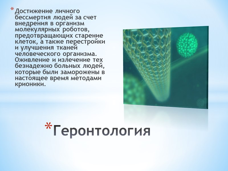 Нанотехнологии - совокупность методов и приемов, обеспечивающих возможность контролируемым образом создавать и модифицировать объекты,