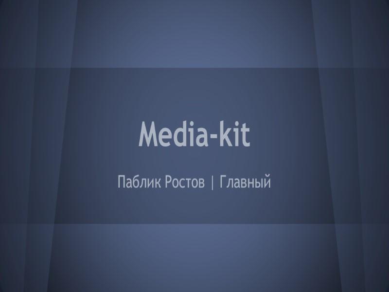 Media-kit Паблик Ростов | Главный